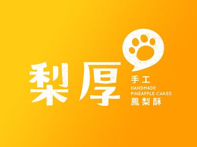 Pineapple cake logotype hello orange cake pineapple