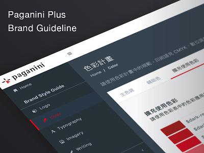 Paganini Guideline brand guideline