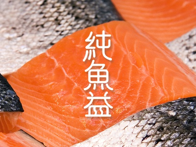 Pure fish health logotype fish pure