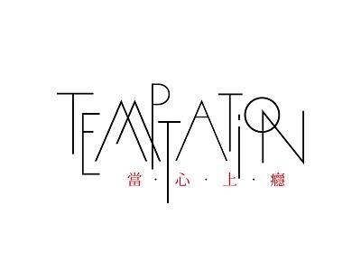 Temptation logotype logotype deco art