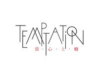 Temptation logotype logotype deco art