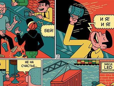 Comics for Harat's Pub man story beer characters fun comix pub bar cartoon funnies comics
