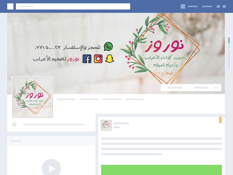 FB page design | Newroz