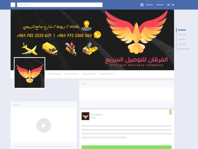 FB page design | Alfurqan