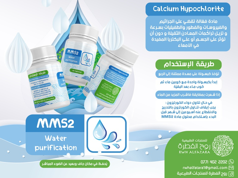 Social Media Ad | MMS2 Product 💧 عربي social media pack facebook instagram illustration advertising advertisement advertise nature