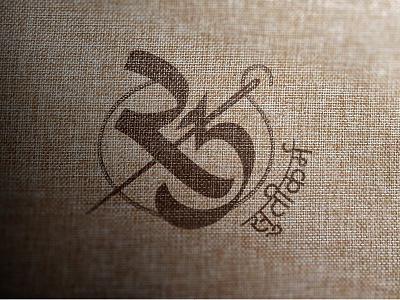 Sutikarma | Logo Designing | Bright Pixel designing typography branding logo design