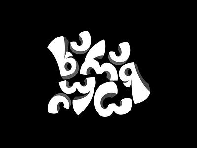 Georgian typeface graphicdesign logo typeface georgian shot dribbble