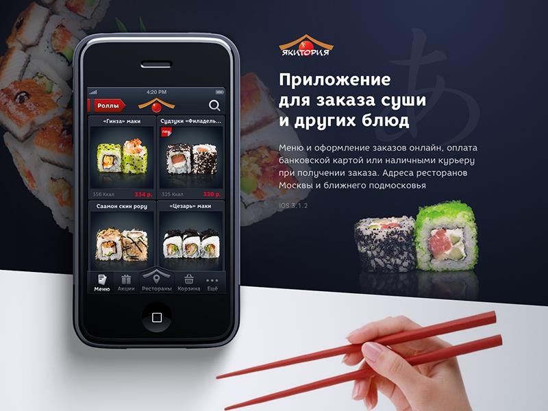 Yakitoria app @ iOS 3.1.2 (Remastered) skeuomorph скевоморфизм app ios якитория yakitoria