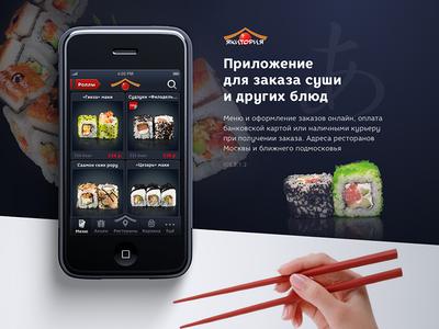 Yakitoria app @ iOS 3.1.2 (Remastered)