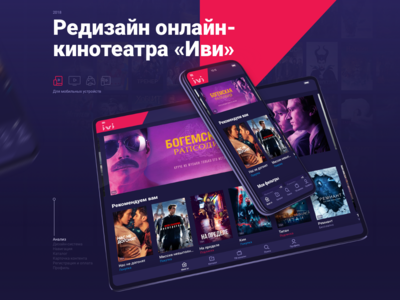 ivi online cinema | reDesign @ Mobile Applications