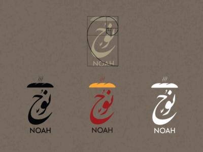 Noah - نوح
