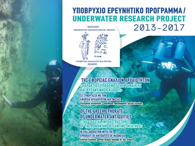 UNDERWATER Research Project 2013-2017