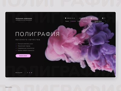 Website design for printing полиграфия webdesigninspiration webdesigning webdesignanddevelopment webdesign visualdesign uxdesigning userinterfacedesign userinterface uitrends uiinspiration uidesigns uidesign ui polygraphy digitaldesign design