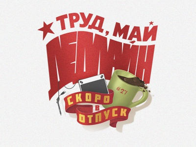 "Lettering Art ""Труд, май, ДЕДЛАЙН""/ ""Work, May, Deadline"" ipad lettering hand drawn cyrillic illustration russian design typography lettering"