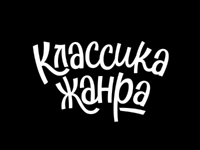 Классика жанра (Classics of the genre). Lettering flat calligraphy ipad lettering hand drawn russian cyrillic vector design typography lettering