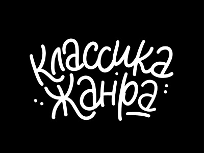 Классика жанра (Classics of the genre). Lettering calligraphy ipad lettering hand drawn flat russian cyrillic vector design typography lettering