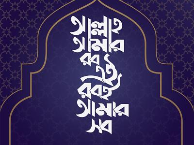 Bangla typography Design logo design logodesign logo illustration graphic-king99 graphic king99 graphic design bangla typography bangla typography design