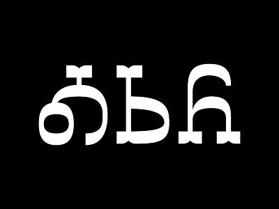 Osiyo (ᎣᏏᏲ)! hello osiyo reverse contrast typeface type cherokee