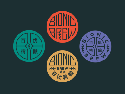 BB II movement china beer bionic radial color design logo logotype