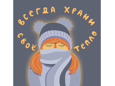 Always keep your warmth hat cold weather gray russian vector illustration red head warmth winter character girl postcard