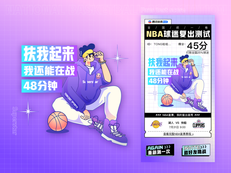 Test result page boy branding ui basketball design illustration
