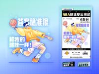Test result page boy branding 设计 ui basketball design illustration