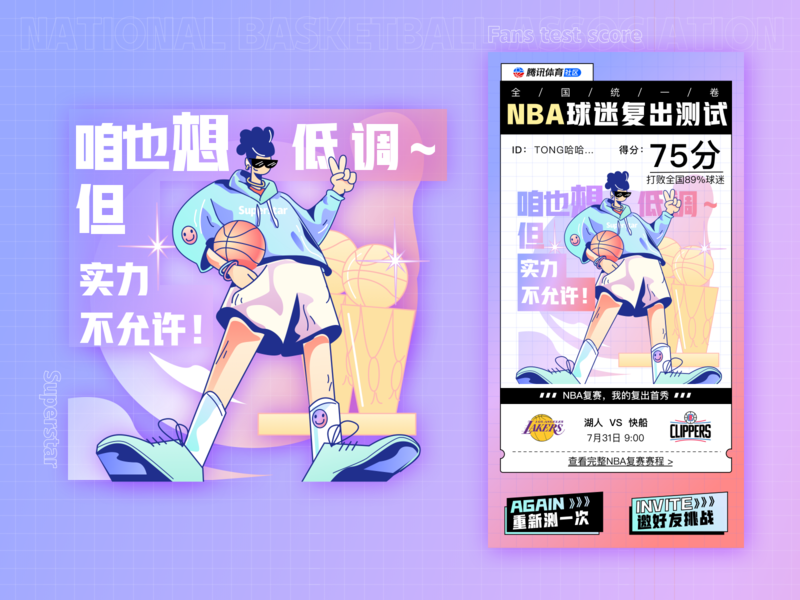 Test result page boy branding 设计 ui basketball design illustration