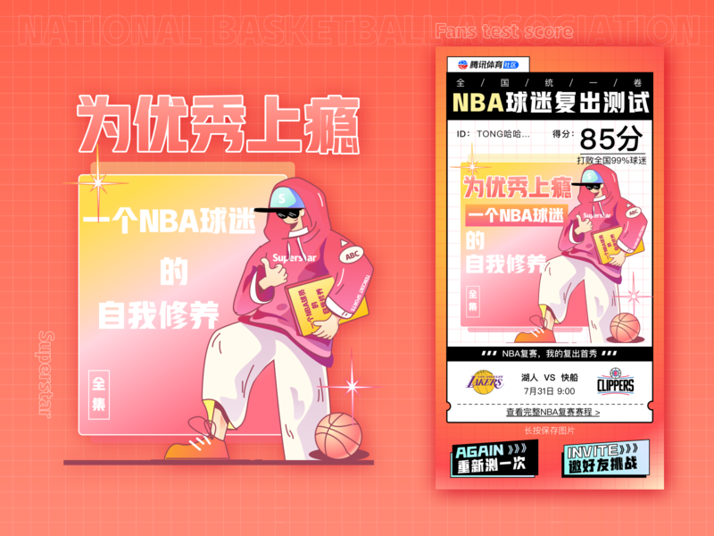 Test result page boy branding 设计 sketch basketball ui design illustration