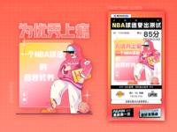 Test result page boy branding 设计 sketch basketball ui design illustration