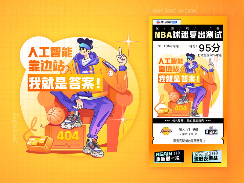 Test result page boy nba 设计 插图 ui basketball design illustration
