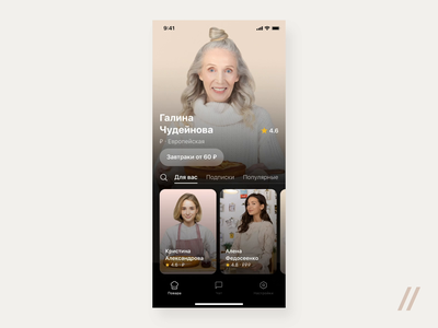 Food Delivery App Design chief delivery store online shop startup mvp profile recommend testimonials review category food online react native mobile ux ui purrweb design app