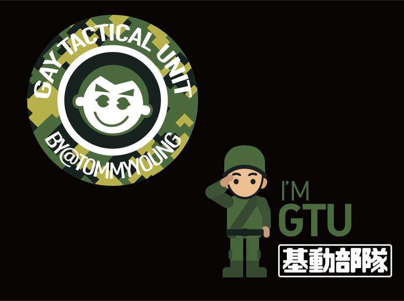 GTU·基動部隊1