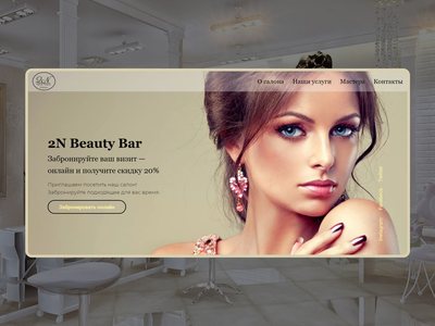 Web-site for Beauty saloon ui mobile design desktop salon beauty saloon beauty tilda design website design webdesign web site