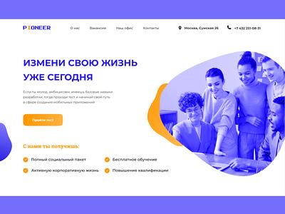 Pioneer IT-company ui itcompany branding firstshot webdesign firstscreen design
