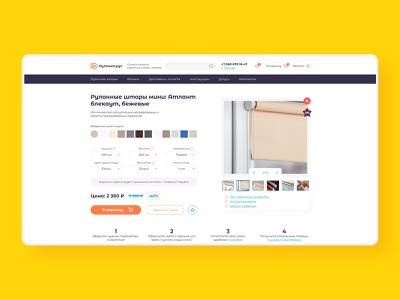 Product card ui   ux roller blind jalousie product card web design webdesign ux ui