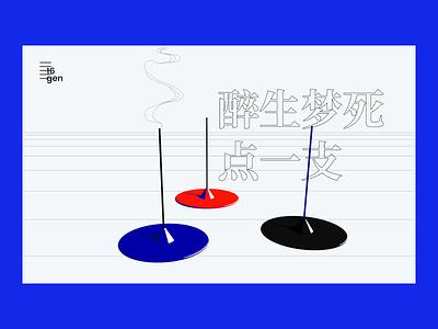 16gen branding incense web
