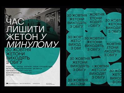 Kyiv Metro Posters illustration brutal grid design kyiv poster design poster art poster brutalist design brutalism typography grid layout minimalism