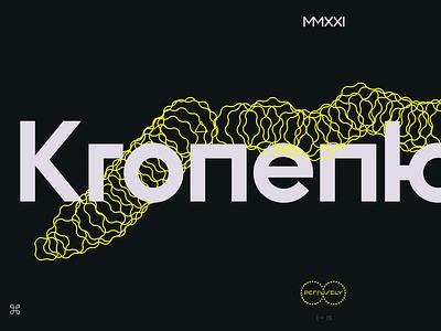 ND Kronenberg type font typedesign