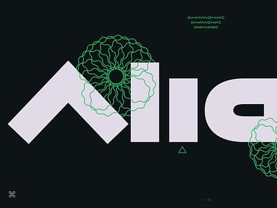 ND Alias font type typedesign