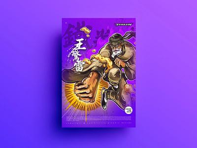 Tekken WangJinglei game tekken