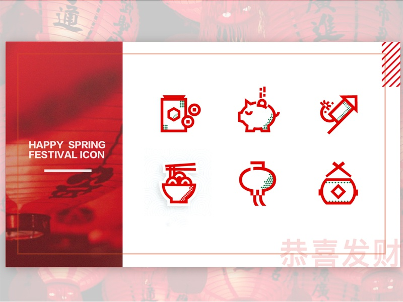Chinese New Year - decorative icon