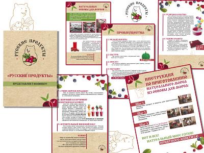 Русские продукты - презентация design