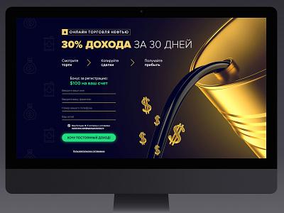 Landing page for online trading platform typography landing page webdesign