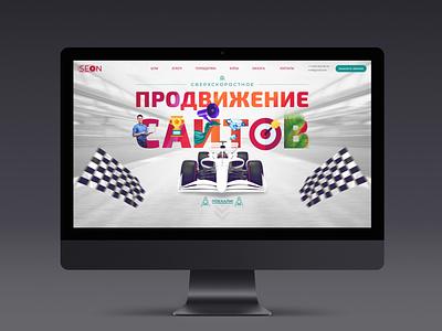 SEO agency website winner car racing seo webdesign