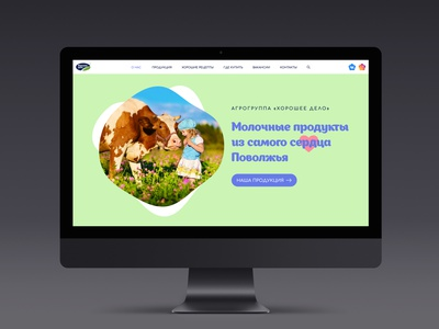 Dairy plant site branding webdesign image site ui home page first screen cow child kid girl meadow grass flowers cute natural product nature green background soft colors milk dairy