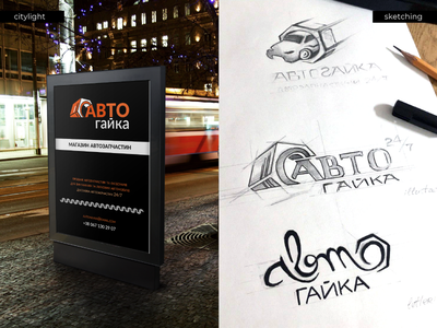 Autogajka. Logo concept #2 (main). usability black outdoor logo citylogo ideas sketching sketch outdoor advertising citylight identity winddesignua wind logo design logo