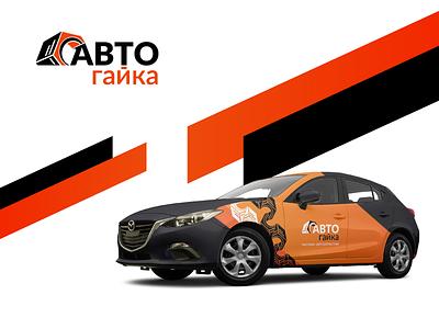 Autogajka. Car branding / main logo. repair auto parts black orange style identity branding branding logo car car ukraine wind winddesignua logo design logo