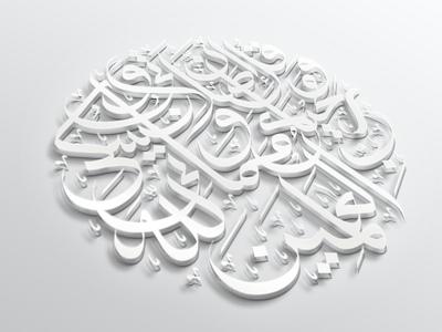 Islamic Calligraphy - Surah al-Anam islam islamic arab arabic calligraphy muslim quran allah muhammad mohammad mohammed 3d