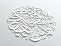 Islamic Calligraphy - Surah al-Anam