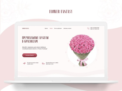 Главный экран лендинга для цветочного магазина лендинг website цветы design